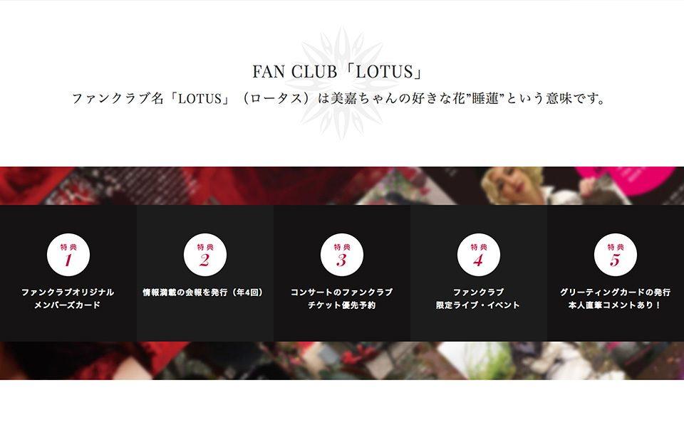 中島美嘉オフィシャルファンクラブ「Lotus」