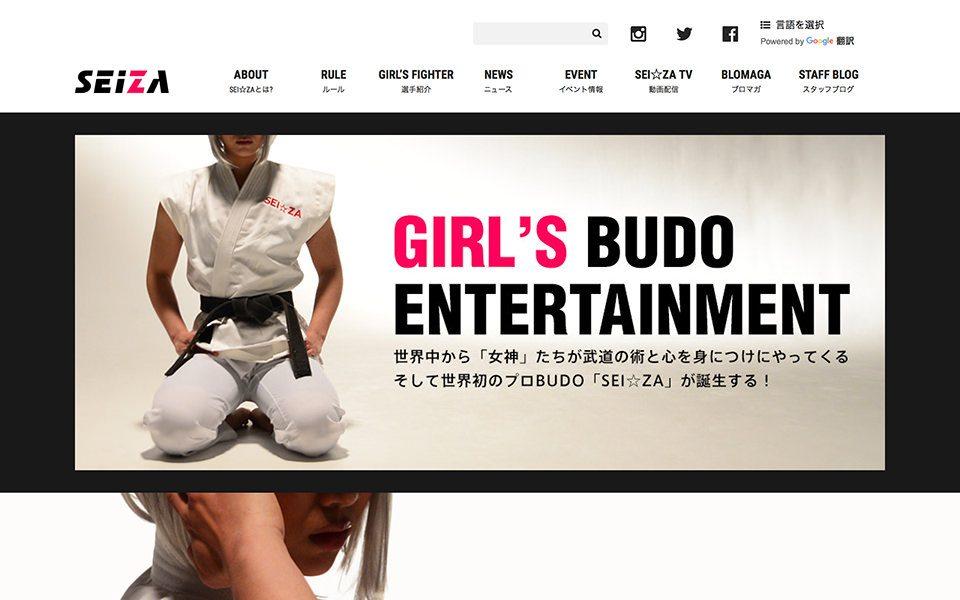 GIRL'S BUDO ENTERTAINMENT「SEI☆ZA」